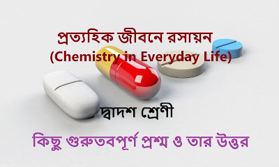 Chemistry in Everyday Life Class 12 Questions and Answers