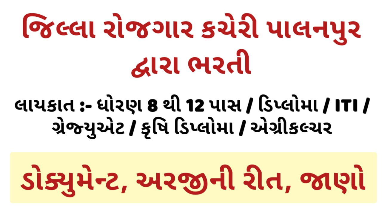 Palanpur Online Rozgaar Bharti Melo 2021: The District Employment Office, Palanpur has organized an e-employment recruitment fair in the current circumstances to minimize personal contact in the recruitment process, conduct interview process through technology and provide employment. Telephone / audio / video call Interviews will be conducted through Interested candidates are advised to read the following details and fill up the online form. The last date for registration will be 11/01/2021. [DEO] District Employment Office Palanpur Online Rozgaar Bharti Melo 2021 [DEO] District Employment Office Palanpur Online Rozgaar Bharti Melo 2021  Online Rozgaar Bharti Melo 2021: It is a good opportunity for all the interested candidates who are looking for jobs in Different Company OF Gujarat. For more information related to Educational Qualification, Age Criteria, Selection Mode, Important Date and other Eligibility process please read the below article carefully. Also must read the official advertisement in detail before applying.  Post Name: Field Officer / Field Supervisor  Education Qualification: STD 8th To 12th Pass / Diploma / ITI / Graduate / Diploma in Agriculture / B.R.S / B.Sc Agriculture.  Age Limit: 18 To 40 Years.  Salary: 10,000/- To 15,000/-  Application Fees: There is No Application Fees.  Related Posts [DEO] District Employment Office Palanpur Online Rozgaar Bharti Melo 2021 ICPS Ahmedabad Superintendent, Probation Officer, Nurse, Counselor & Others Recruitment 2021 ( SPU ) Sardar Patel University: Recruitment Notification Vacancies Post 2021 Note: Before Apply Please Read Official Advertisement For Desirable Qualification Or Other Terms & Condition.  Selection Process: Candidates will be selected based on Qualification, Experience OR an interview. interview process through technology and provide employment Telephone / audio / video call Interviews  How To Apply: Interested Candidates may Apply Online Through Google Form Link.  Online Apply : Click Here  I