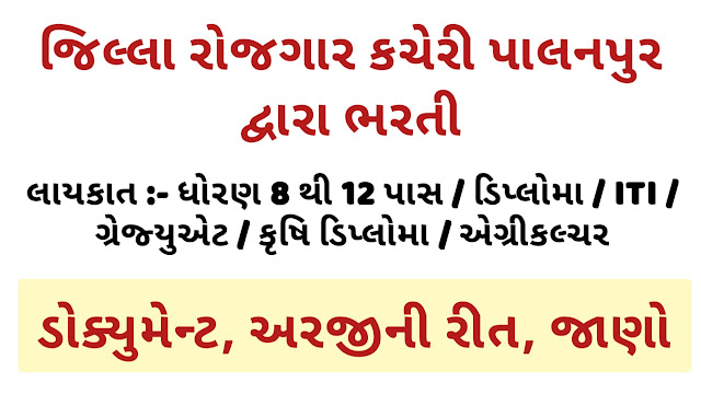 [DEO] District Employment Office Palanpur Online Rozgaar Bharti Melo 2021