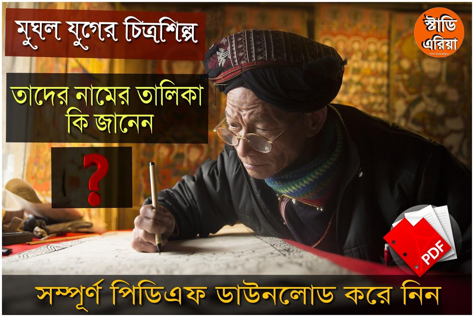 MUGAL Pictura Artist Name In Bengali PDF - মুঘল চিত্রশিল্পিদের নামের তালিকা পি ডি এফ
