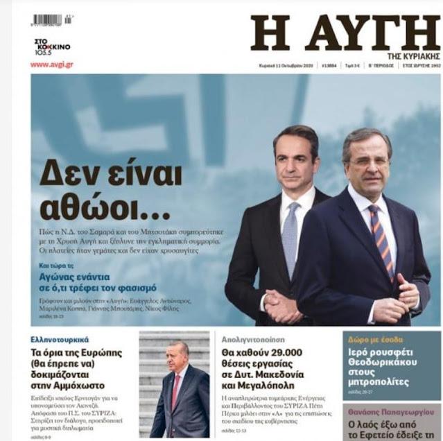 nd-kata-aygis-to-dimosiografiko-organo-tou-syriza-yiothetei-praktikes-gkempels/