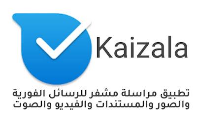 تحميل تطبيق كازيلا Microsoft Kaizala