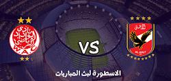 موعد وتفاصيل مباراة الأهلي والوداد الرياضي بتاريخ 23-10-2020 دوري أبطال أفريقيا