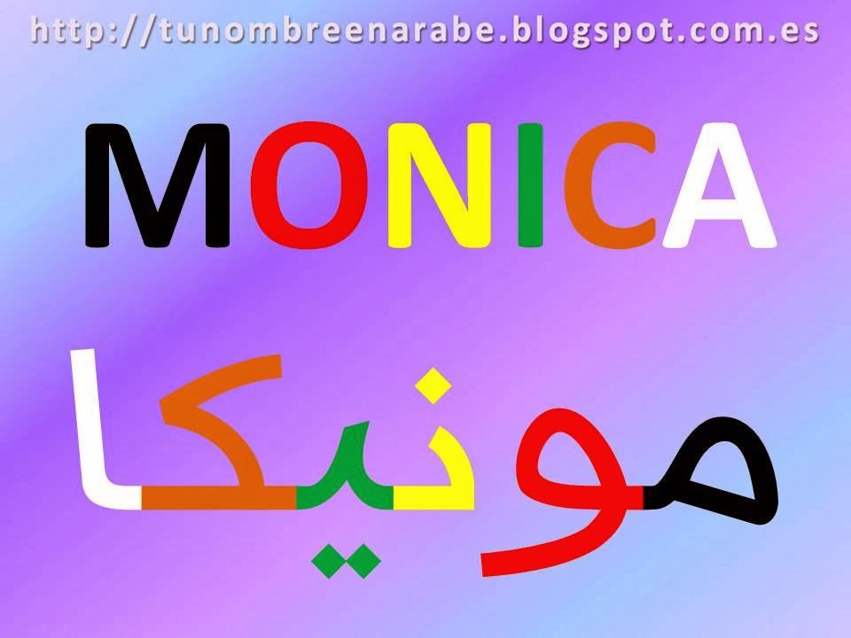 Nombres en arabe para tatuajes Monica