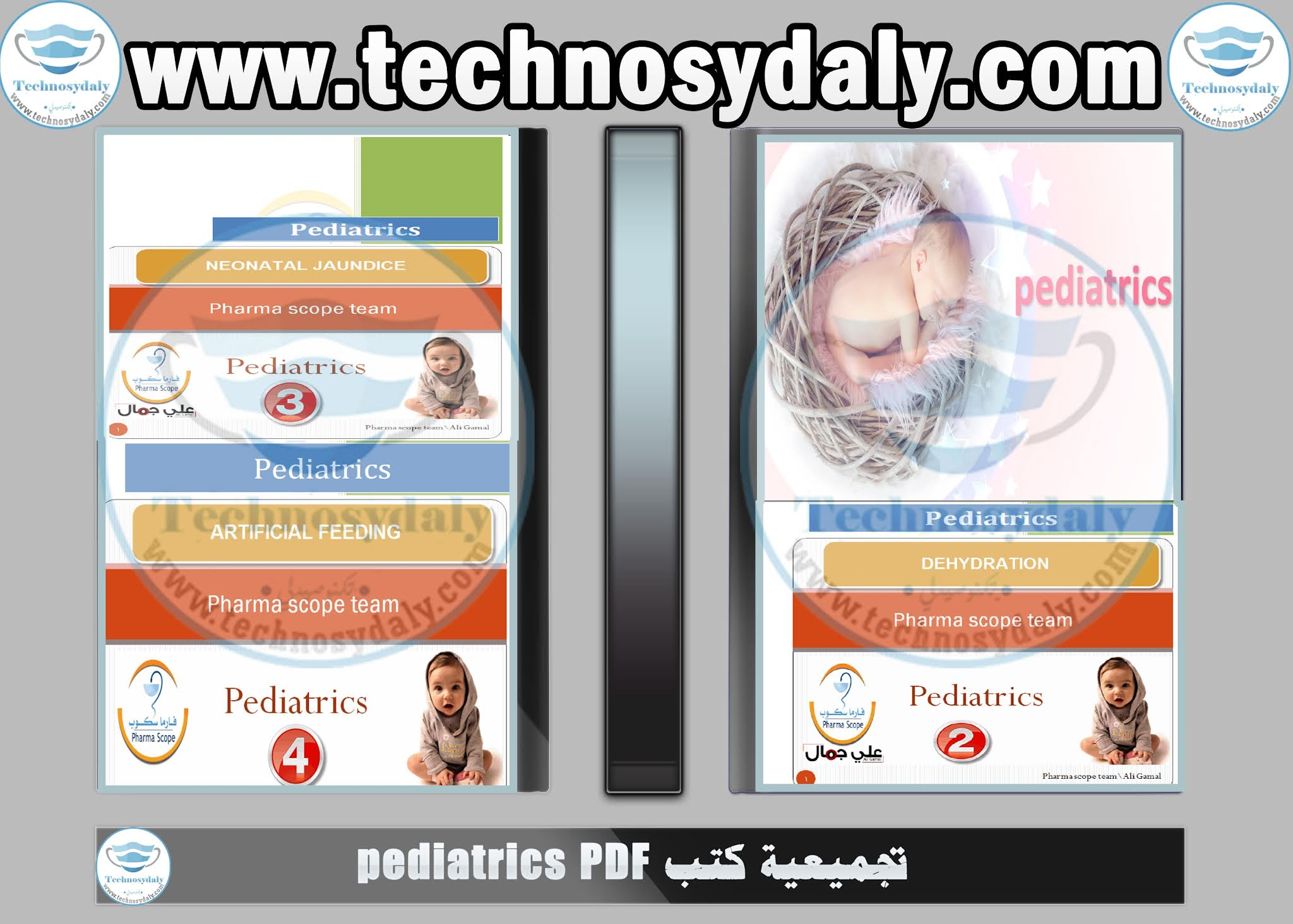 تجميعية كتب pediatrics PDF