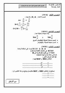 فرض الفصل الأول في مادة الرياضيات للسنة الثالثة متوسط مع الحل
