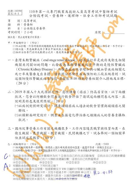 台灣營養師Vivian【秒懂營養師國考】考古題解題!110年第一次營養師國考公共衛生營養學