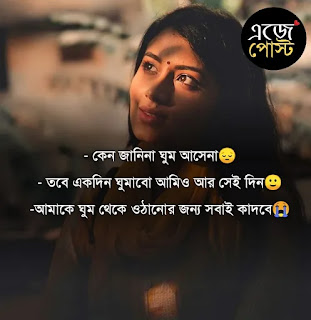 Top Sad Bangla Shayari