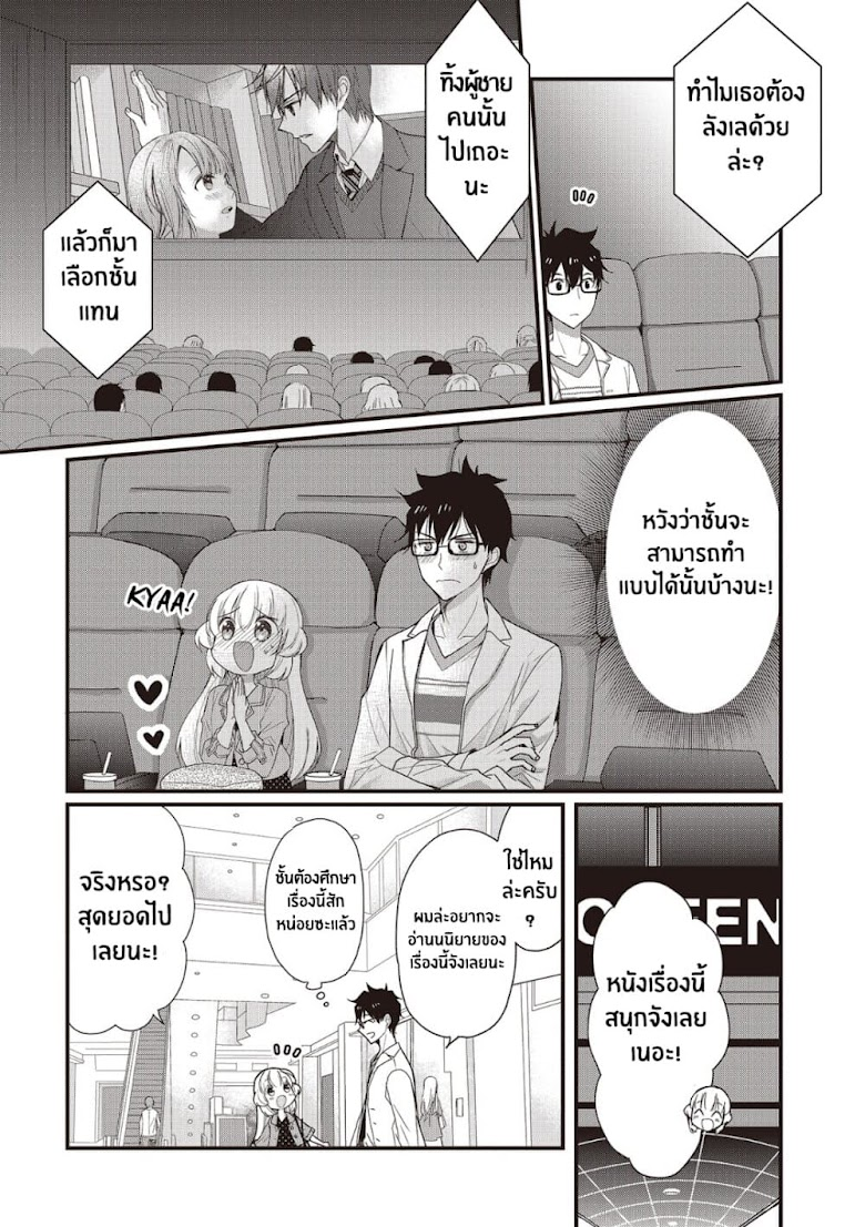 Chicchai Kanojo Senpai ga Kawaisugiru - หน้า 3