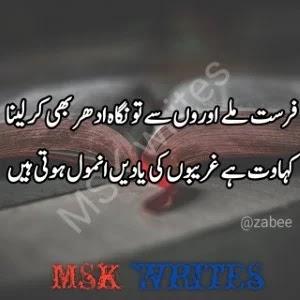 Best Urdu Poetry