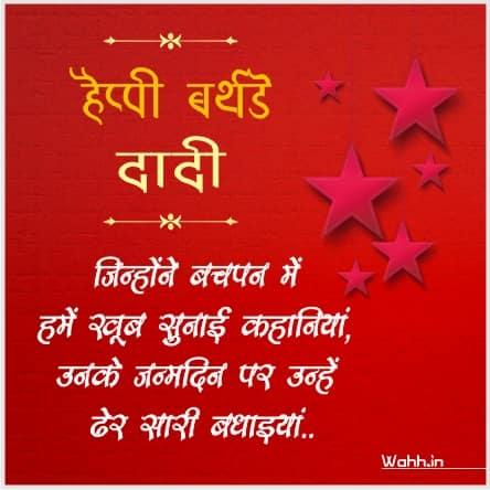 Dadi Birthday Status In Hindi For Whatsapp