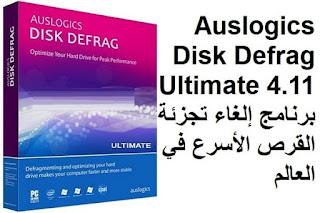 Auslogics Disk Defrag Ultimate 4.11 برنامج إلغاء تجزئة القرص الأسرع في العالم