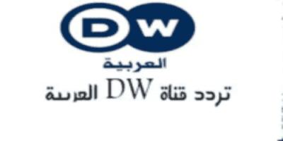 تردد قناة دويتشه فيله عربية علي النايل سات Frequency Deutsche Welle