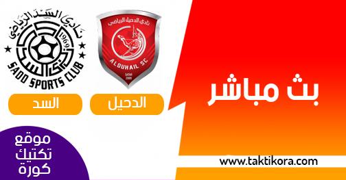 مشاهدة مباراة السد والدحيل بث مباشر 06-08-2019 دوري أبطال اسيا
