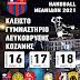 Εναρκτήρια ρίψη αύριο (16/07) για την τελική φάση του Πανελληνίου Πρωταθλήματος Νεανίδων