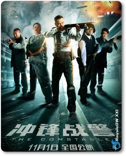 THE CONSTBLE (2013)