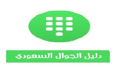 تحميل دليل الجوال السعودي الاصدار القديم