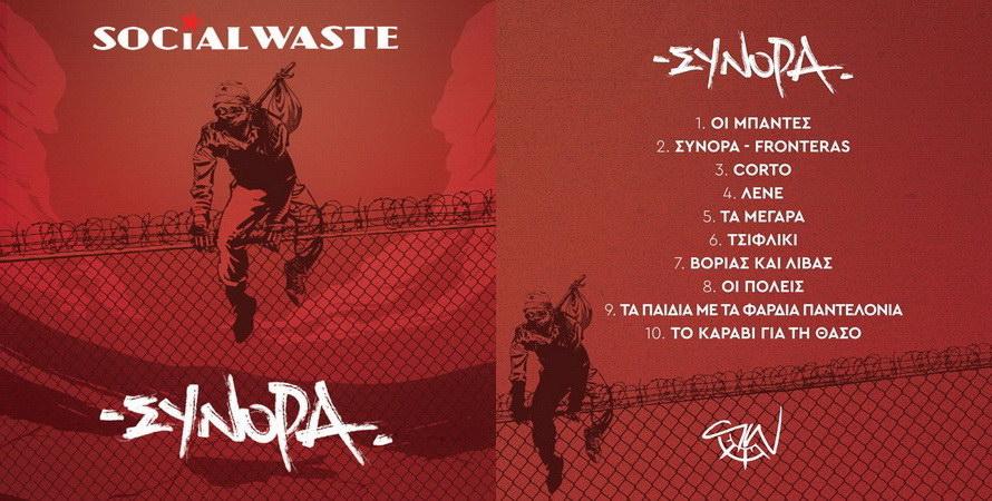 Κυκλοφόρησε ο νέος δίσκος των Social Waste «Σύνορα»