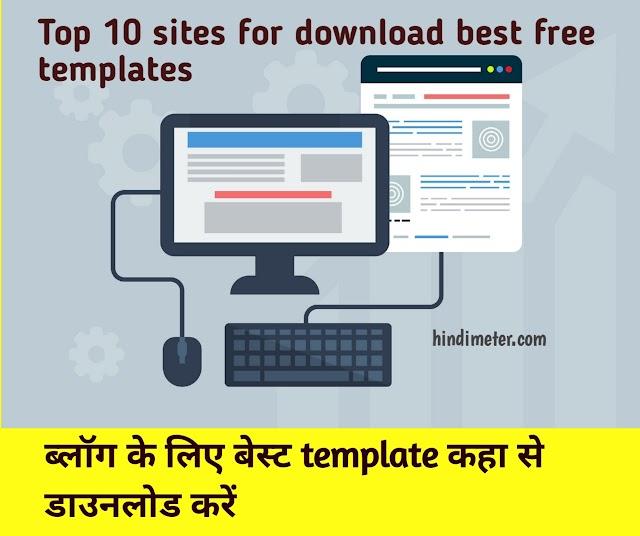 Blog ke liye Best free themes/templates kaha se download kare