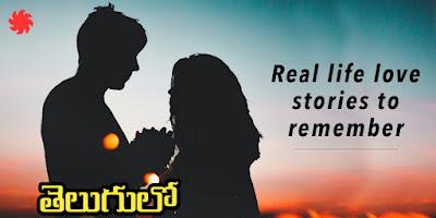 Real life love stories ప్రేమ గురించి ఒక లుక్కేద్దాం