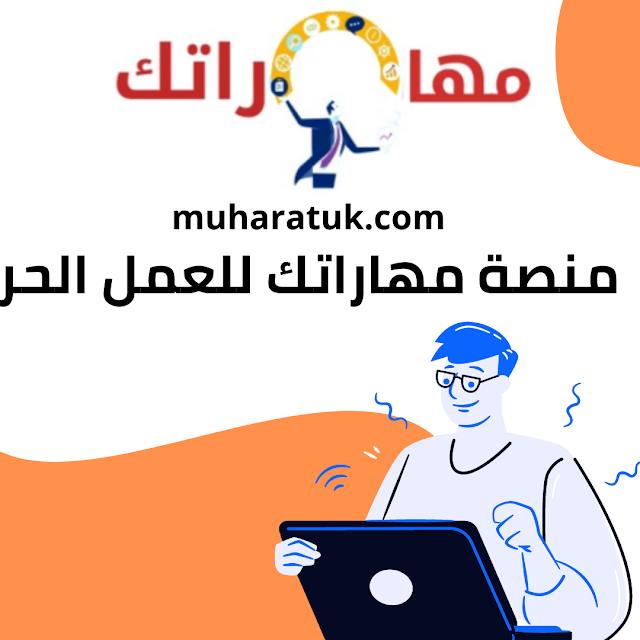 موقع فرى لانسر عربي (دليل كامل لعام 2021)