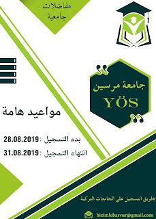 جامعة مرسين ( MERSİN ÜNİVERSİTESİ )  امتحان اليوس الخاص بها لعام 2019