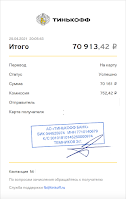 скрин тинькофф банка на 70000 в МММ май 2021 года