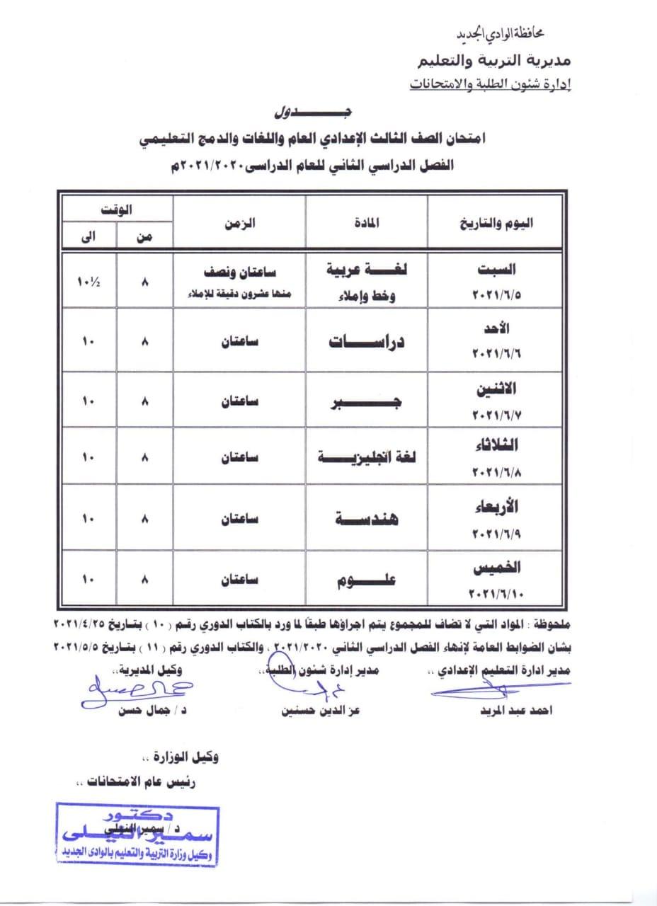 """جدول امتحانات الشهادة الاعدادية الترم الثاني 2021 """"جميع المحافظات"""" - صفحة 2 4"""