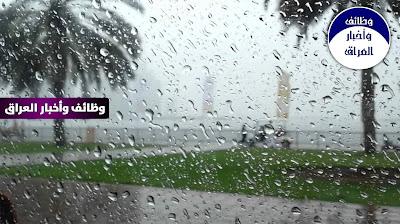 """المتنبئ الجوي، واثق السلامي : تستمر الأجواء غير المستقرة في مدن شمال ووسط البلاد والأجزاء الغربية خلال هذا الأسبوع ويستمر ظهور السحب العالية والمتوسطة"""".  🔹️السلامي : يوما الأربعاء والخميس تتأثر مدن الشمال بإمتداد منخفض جوي من تركيا ترافقه كتلة هوائية باردة ورطبة ويسبب تساقط أمطار مصحوبة بالبرق والرعد وغزارة واردة في مناطقها.   🔹️السلامي : يتوقع تساقط زخات من الأمطار في أماكن متفرقة من وسط البلاد والأجزاء الغربية خلال تأثير المنخفض"""".  🔹️ السلامي :منخفض جوي ثاني مصحوب بكتلة باردة ورطبة أكثر فاعلية يؤثر على البلاد الأسبوع المقبل مصحوب بموجة أمطار مختلفة الشدة يطال تأثيره عموم مناطق البلاد وغزارة واردة أيضاً"""".  🔹️السلامي : الفترة بين 10 تشرين الثاني الحالي وحتى مطلع كانون الأول المقبل تزداد فيها فاعلية الحالات الممطرة"""".   🔹️السلامي : بخصوص درجات الحرارة فانها تبقى متذبذبة بسبب المنخفضات الجوية المؤثرة وتفاعل الكتل المدارية وهي من الإيجابيات بطبيعة الحال"""".  🔹️ السلامي : مفاجآت موسم الخريف واردة جداً وتحتاج لمتابعة مستمرة""""."""