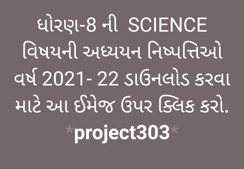 https://project303.blogspot.com/2021/06/std-8-nishpatti-all.html