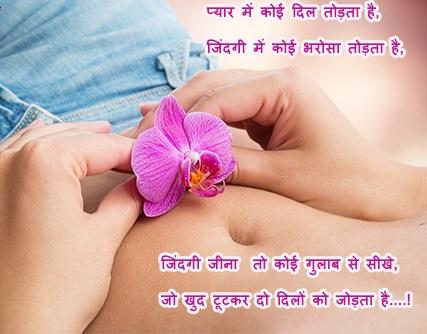 Pyar Me Koi Dil Todta He रोमांटिक शायरी - Romantic Shayari