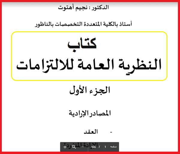 تحميل كتاب النظرية العامة للالتزام pdf