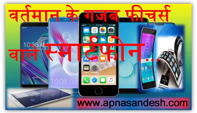 गजब फीचर्स वाले स्मार्टफोन : Best Smartphone