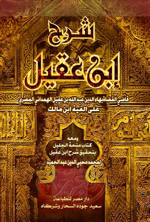 كتاب شرح ابن عقيل على الفية ابن مالك