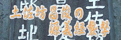 土佐坊昌俊の源義経襲撃