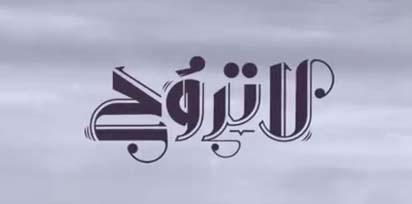 كلمات اغنية لا تروح - اصالة نصري