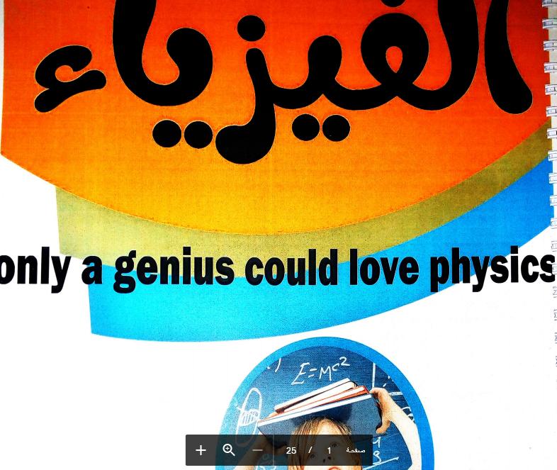 تحميل مذكرة الشامل في شرح الفيزياء للصف الثالث الثانوى Screenshot_59