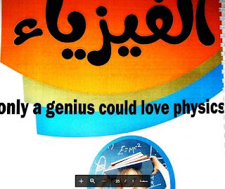 اقوي مذكرة في شرح الفيزياء للصف الثالث الثانوي 2019