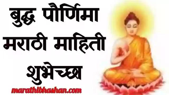 बुद्ध पौर्णिमा मराठी माहिती 2021| बुद्ध जयंती - विकिपीडिया| भाषण निबंध | buddha purnima information in marathi |