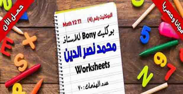 تحميل بوكليت Pony للتدريبات للاستاذ محمد نصر الدين في الماث للصف الثاني الابتدائي الترم الأول 2019