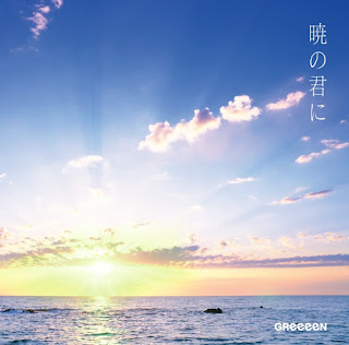 GReeeeN-暁の君に-歌詞-greeeen-akatsuki-no-kimi-ni-lyrics