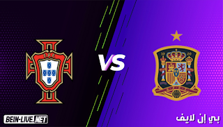 مشاهدة مباراة البرتغال وأسبانيا بث مباشر اليوم بتاريخ 04-06-2021 في مباراة ودية