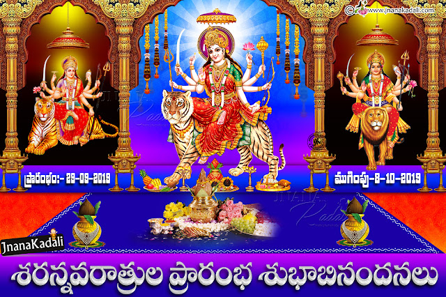 sarannavaraatri telguu greetings information, navaraatri telugu greetings, dussehra greetings in telugu