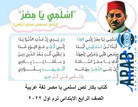 كتاب بكار نص اسلمى يا مصر لغة عربية الصف الرابع الابتدائى ترم اول 2022
