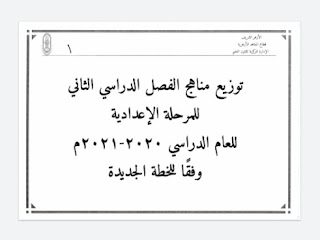 التوزيع الجديد لكل مواد المراحل الإعدادية الترم الثاني المعاهد الأزهرية