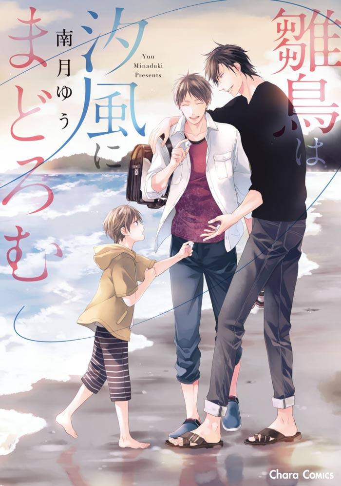 Hinadori wa Shiokaze ni Madoromu - Yuu Minadoki - manga BL