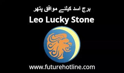 Leo Lucky Stone