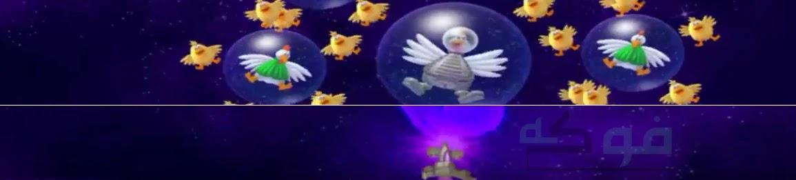 تحميل لعبة الفراخ 2020 للكمبيوتر من ميديا فاير بالماوس