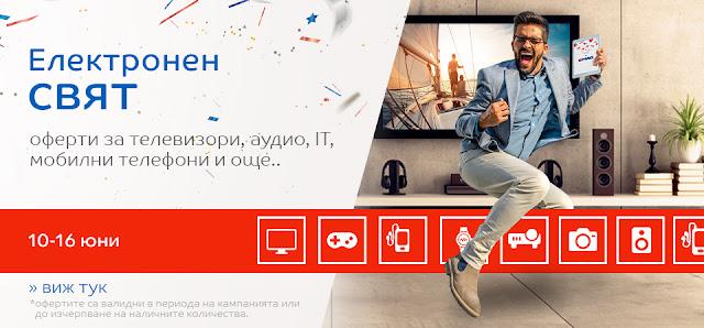 ЕЛЕКТРОНЕН СВЯТ  - оферти за телевизори, аудио, IT, мобилни телефони
