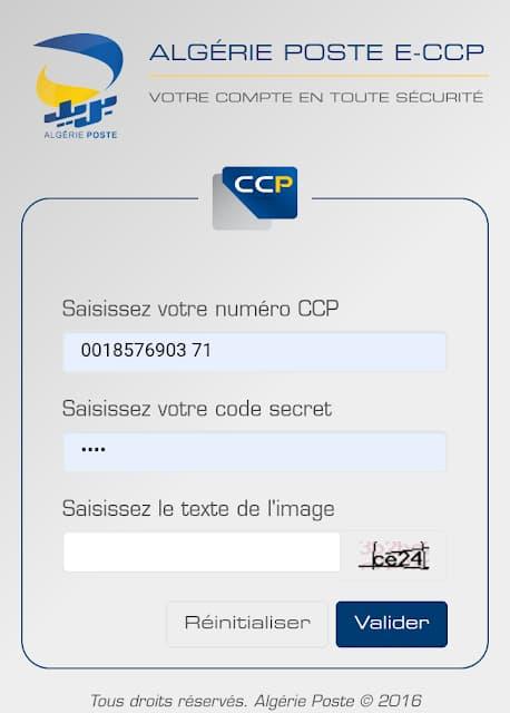 كيفية تفعيل او تغيير رقم الهاتف في خدمة الاشعارات CCP